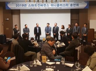 2019년 미니클러스터 송년회