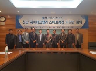 성남하이테크밸리 스마트공장 추진단 회의 (1차)