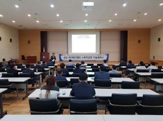 성남하이테크밸리 스마트공장 기술 세미나 개최