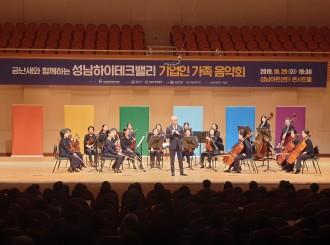 금난새와 함께하는 성남하이테크밸리 기업인 가족 음악회