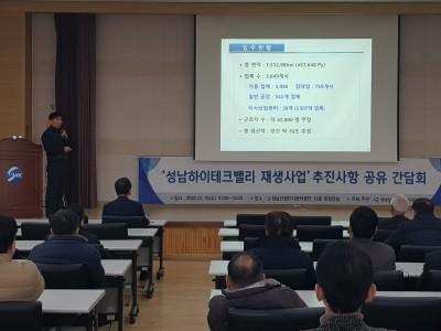 '성남하이테크밸리 재생사업' 추진사항 공유를 위한 간담회  개최