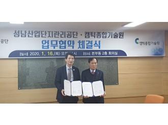 성남산업단지관리공단-캠틱종합기술원 업무협약 체결식