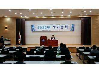 2020년 정기총회