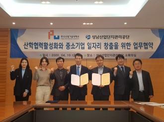 성남산업단지관리공단-한국산업기술대학, 산학협력활성화 및 일자리창출을 위한 업무협약