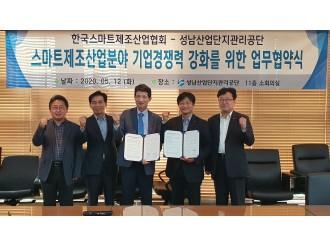 한국스마트제조산업협회(KOSMIA)와 성남하이테크밸리 스마트제조산업분야  경쟁력 강화를  위한 업무 협약