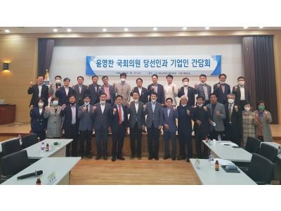 성남하이테크밸리 기업인들, 윤영찬 국회의원 당선인과 간담회 가져
