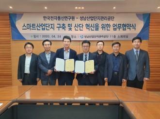 한국전자통신연구원(ETRI) - 성남산업단지관리공단 업무협약, 성남하이테크밸리 스마트 제조혁신을 위한 업무협…