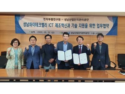 전자부품연구원(KETI) - 성남산업단지관리공단, 성남하이테크밸리 ICT 제조 혁신과 기술 지원을 위한  업무협약식맺어