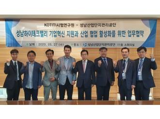 KOTITI 시험연구원 - 성남산업단지관리공단, 성남하이테크밸리 기업혁신 지원과 산업 협업 활성화를 위한 업…