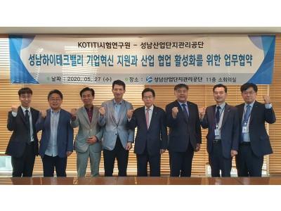 KOTITI 시험연구원 - 성남산업단지관리공단, 성남하이테크밸리 기업혁신 지원과 산업 협업 활성화를 위한 업무협약식맺어