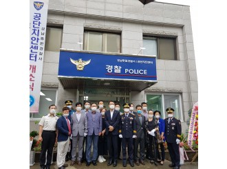 성남중원경찰서 공단치안센터 개소식