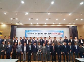 성남하이테크밸리 융합혁신기술지원센터 2020 비전선포식 개최